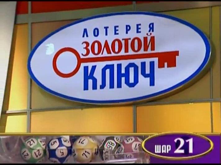 Лотерея Золотой Ключ 821 Тираж